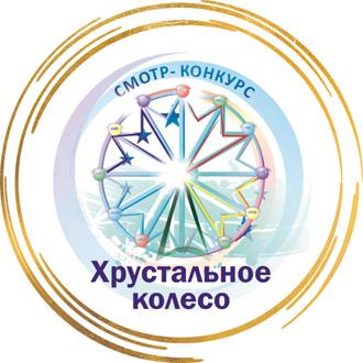 Смотр-конкурс «Хрустальное колесо» 2021