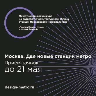 Международный конкурс на разработку архитектурного облика станций Московского метрополитена «Проспект Маршала Жукова» и «Кленовый бульвар 2»