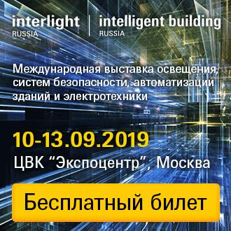 Interlight Russia   Intelligent building Russia 2019: 25-я международная выставка освещения, систем безопасности, автоматизации зданий и электротехники