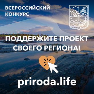 Всероссийский конкурс на создание туристско-рекреационных кластеров и развитие экотуризма в России