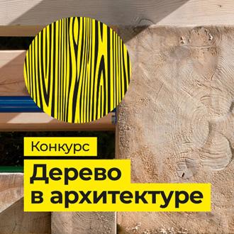 Архитектурный смотр-конкурс «Дерево в архитектуре 2020»