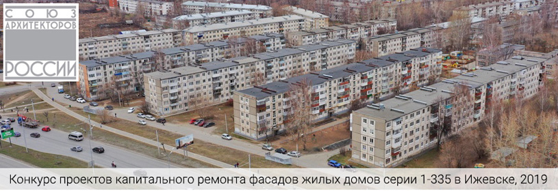 Конкурс эскизных проектов капитального ремонта фасадов жилых домов серии 1-335. Ижевск. 2019