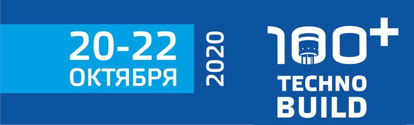 Деловая программа форума 100+TechnoBuild 2020 (20-22 октября)