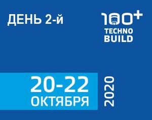 VII Международный форум и выставка 100+ TechnoBuild: второй день (21.10.2020)