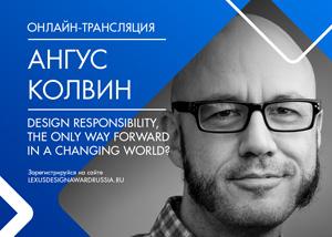 "Онлайн-лекция Ангуса Колвина: ""Design Responsibility, the only way forward in a changing world?"""