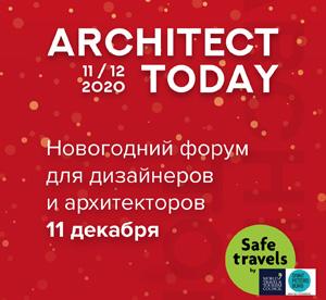 Новогодняя форум-сессия Architect.Today