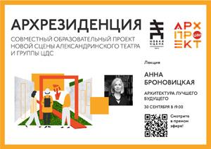 «Архрезиденция»: лекция Анны Броновицкой на Новой сцене Александринского театра