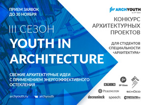 ArchYouth-2020: III сезон всероссийского архитектурного конкурса Youth in Architecture