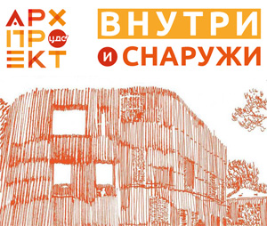 «АРХпроект 2019»: Всероссийский конкурс для студентов-архитекторов