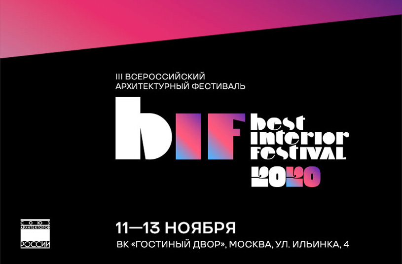BIF 2020: архитектурный смотр-конкурс Национальная премия «Лучший интерьер»