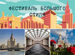 В Москве пройдет архитектурный фестиваль «Большого стиля» 1930-50-х годов
