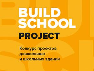 Конкурс Build School Project 2020