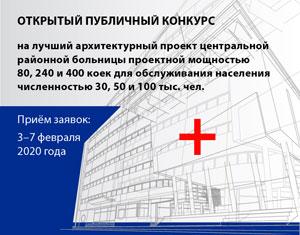 Конкурс на лучший архитектурный проект центральной районной больницы