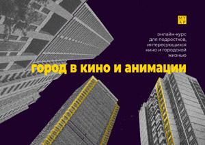 Детский онлайн-курс «Город в кино и анимации»