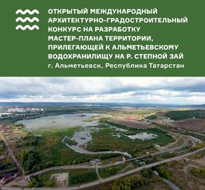 Конкурс на разработку мастер-плана территории, прилегающей к Альметьевскому водохранилищу на р. Степной Зай