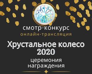 Церемония награждения победителей международного XVIII смотра-конкурса «Хрустальное колесо» 2020