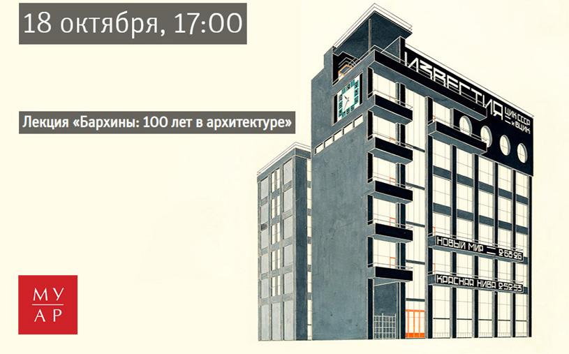 Лекция «Бархины: 100 лет в архитектуре» в музее архитектуры имени А.В. Щусева