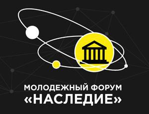 Молодежный форум «Наследие» 2020