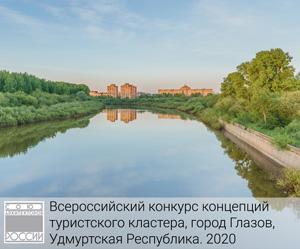 Конкурс концепций туристского кластера, город Глазов, Удмуртская Республика