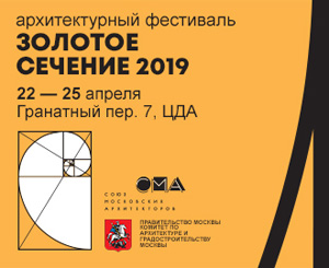 Архитектурный фестиваль «Золотое сечение 2019»