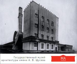 Онлайн-лекции Музея архитектуры им. Щусева (27 мая – 10 июня 2020)