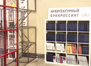 Архитектурная буккроссинг-библиотека в Музее архитектуры им. А.В. Щусева