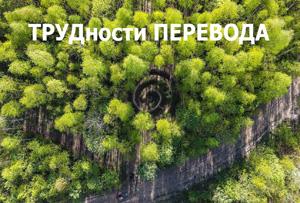 ТРУДности ПЕРЕВОДА: конкурс на главный арт-объект для фестиваля «Архстояние» 2021 в Никола-Ленивце