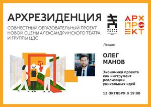 «Архрезиденция»: лекция Олега Манова «Экономика проекта как инструмент реализации уникальных идей»