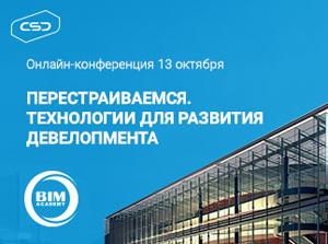 Онлайн-конференция CSD и «Академия BIM»: «Перестраиваемся. Технологии для развития девелопмента»