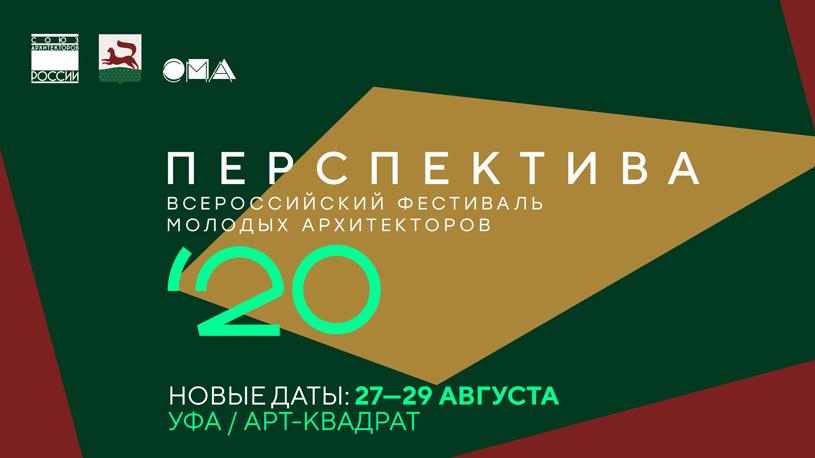 Всероссийский фестиваль молодых архитекторов «Перспектива» 2020
