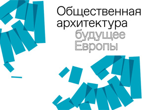 Выставка «Общественная архитектура – будущее Европы» в Музее архитектуры им. А.В. Щусева