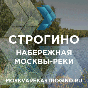 Стартовал приём заявок на участие в открытом международном архитектурном конкурсе на развитие набережной Москвы-реки в Строгине