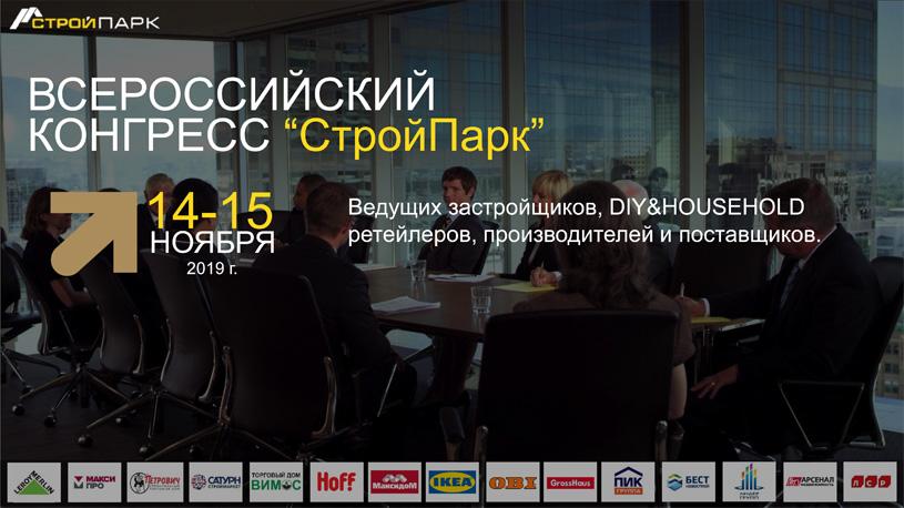 Всероссийский конгресс ведущих DIY&Household ретейлеров, производителей и поставщиков «СтройПарк 2019»