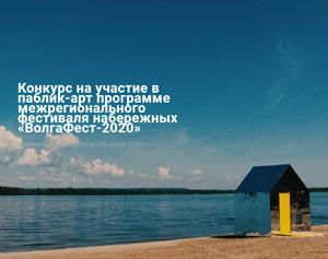 Конкурс на участие в паблик-арт-программе фестиваля «ВолгаФест-2020»