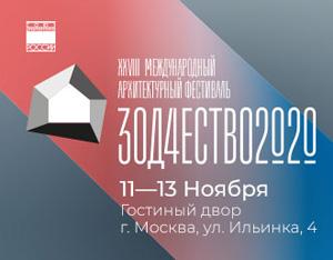 Итоги конкурсной программы фестиваля «Зодчество 2020»