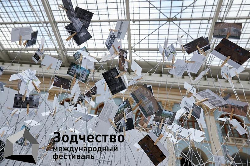 Конкурс кураторов фестиваля «Зодчество'21»