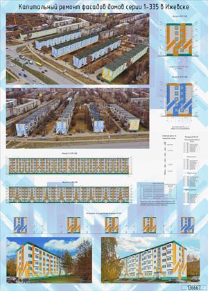 Проект капитального ремонта фасадов жилых домов серии 1-335. ООО «Каскад»