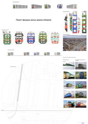 Проект капитального ремонта фасадов жилых домов серии 1-335. Дмитриева М.А.