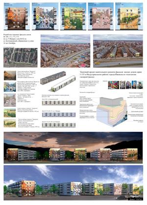 Проект капитального ремонта фасадов жилых домов серии 1-335. Бита А.А.