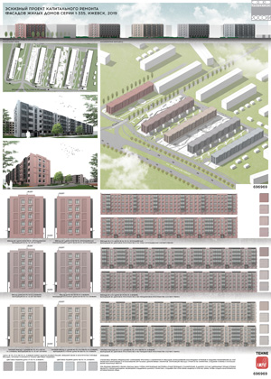 Проект капитального ремонта фасадов жилых домов серии 1-335. ИжГТУ им. М.Т. Калашникова