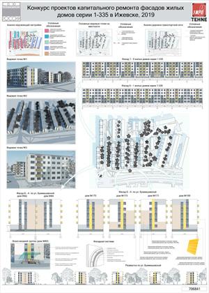 Проект капитального ремонта фасадов жилых домов серии 1-335. Воронина Т.А., Стефановская Е.С.