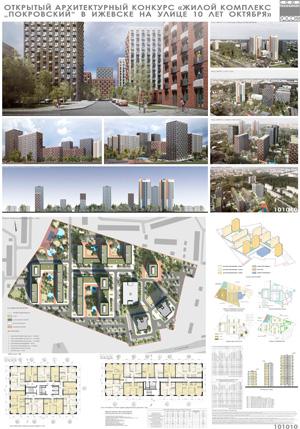 Проект жилого комплекса «Покровский» в Ижевске. AM-ARCHITECT (С.-Петербург)