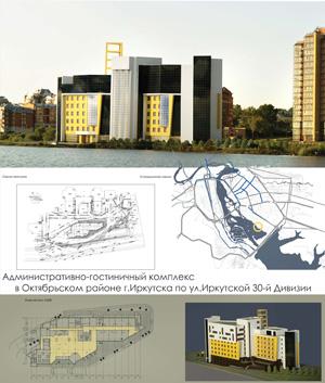 Административно-гостиничный комплекс по ул. Иркутской 30-й дивизии. Иркутск