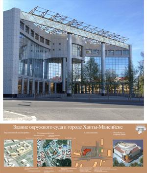 Здание окружного суда в Ханты-Мансийске