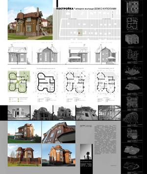 Индивидуальный жилой дом «Дом с куполами». Краснообск