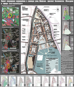 Проект планировки микрорайона в Екатеринбурге