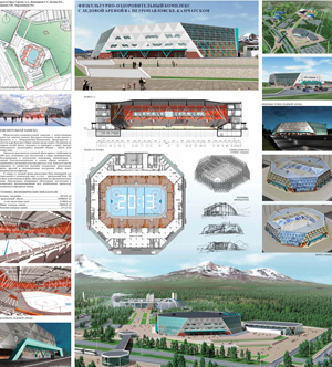 Физкультурно-оздоровительный комплекс с ледовой ареной. Петропавловск-Камчатский