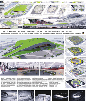 Проект велодрома в Барнауле