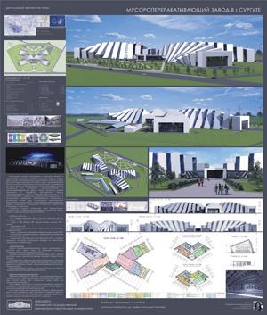 Проект мусороперерабатывающего завода в Сургуте