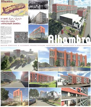 «Альгамбра». Жилой комплекс в условиях реконструкции квартала по ул. Сибирская в Новосибирске